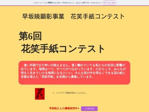 Screenshot of koredeiinoda4160.wixsite.com