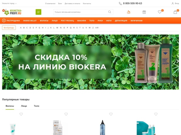 Screenshot of kosmetika-proff.ru