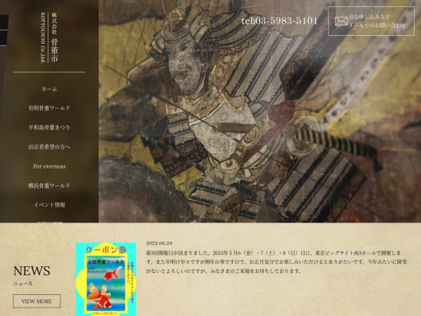 Screenshot of kottouichi.com
