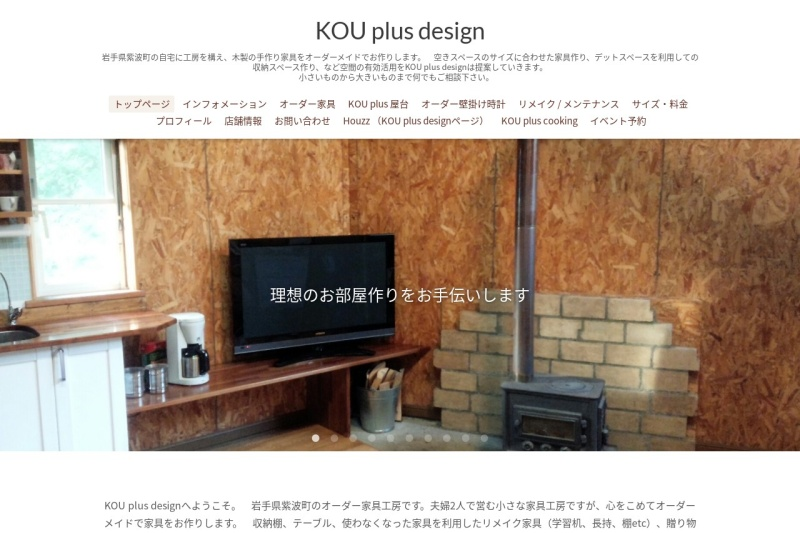 Screenshot of kou-plus-design.com
