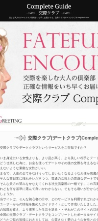 Screenshot of kousaiguide.com