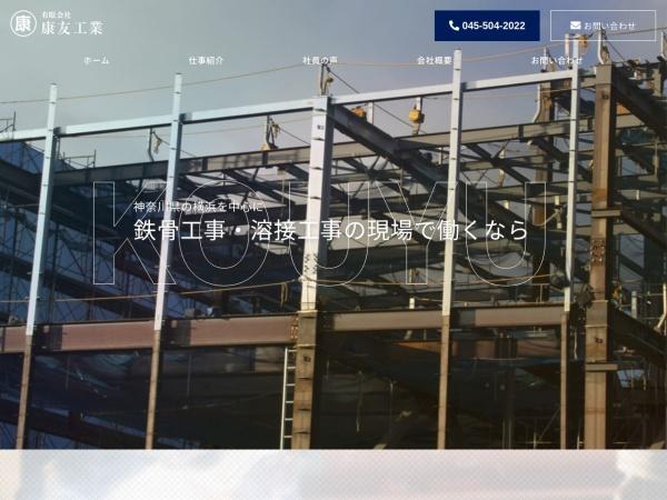 Screenshot of kouyou-kougyou.com