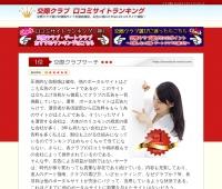 Screenshot of kuchikomi-kousai.com