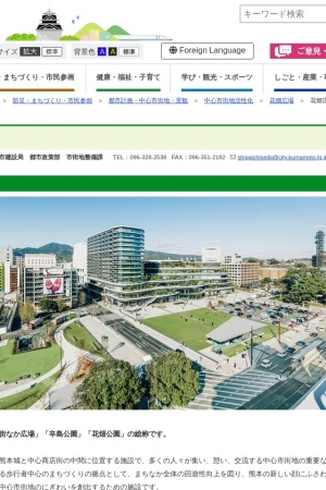 Screenshot of kumamoto-guide.jp