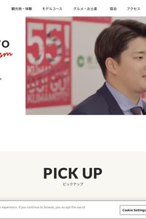 https://kumamoto-guide.jp