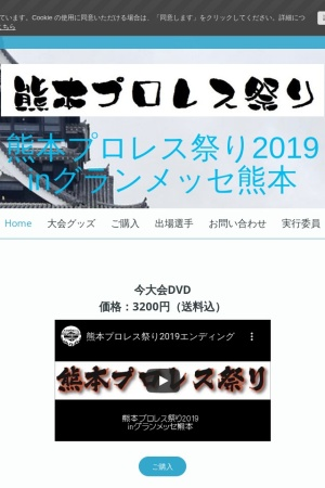 https://kumamoto-p-matsuri.jimdo.com