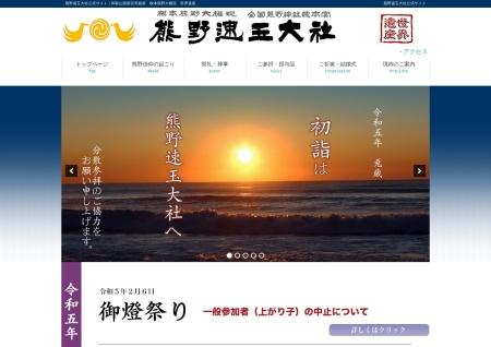 Screenshot of kumanohayatama.jp