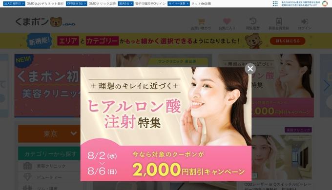 Screenshot of kumapon.jp