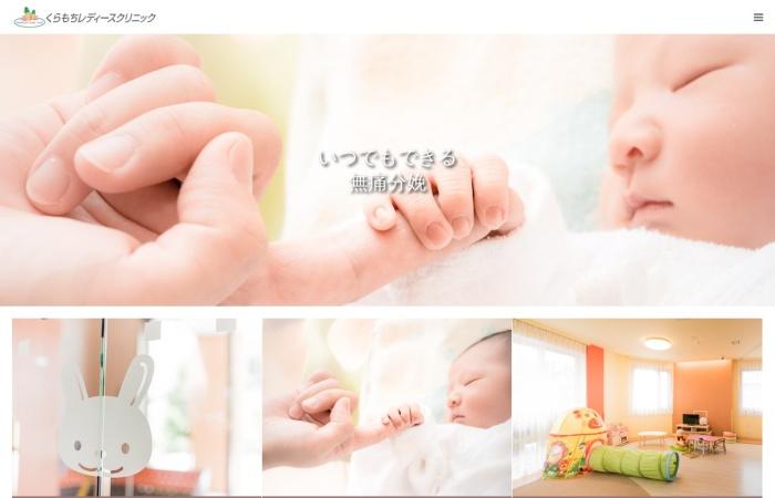 Screenshot of kuramochi-lc.com
