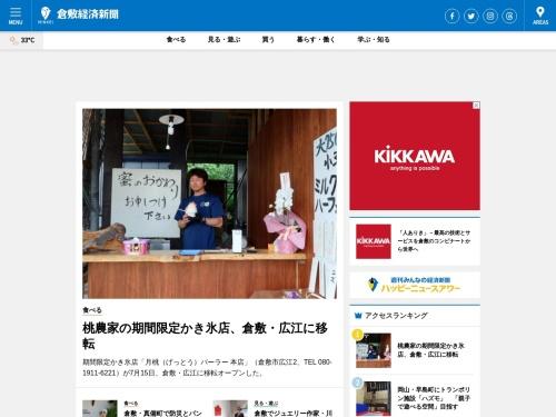倉敷経済新聞