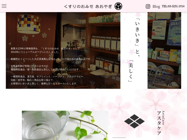 Screenshot of kusurinoomise-aoyagi.com