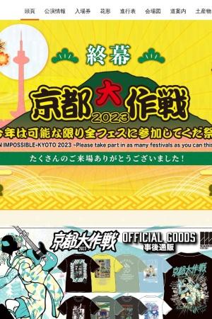 Screenshot of kyoto-daisakusen.kyoto