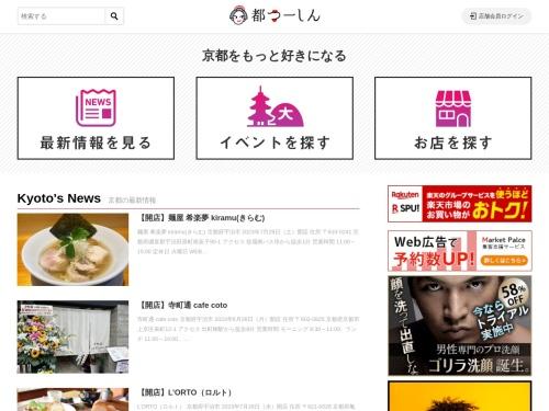 Screenshot of kyoto.tips