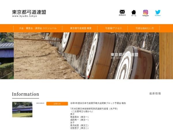 Screenshot of kyudo.tokyo
