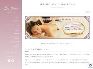 【新規|体験コース】スロータス毒素排泄ダイエット