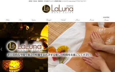 Screenshot of laluna2020.com