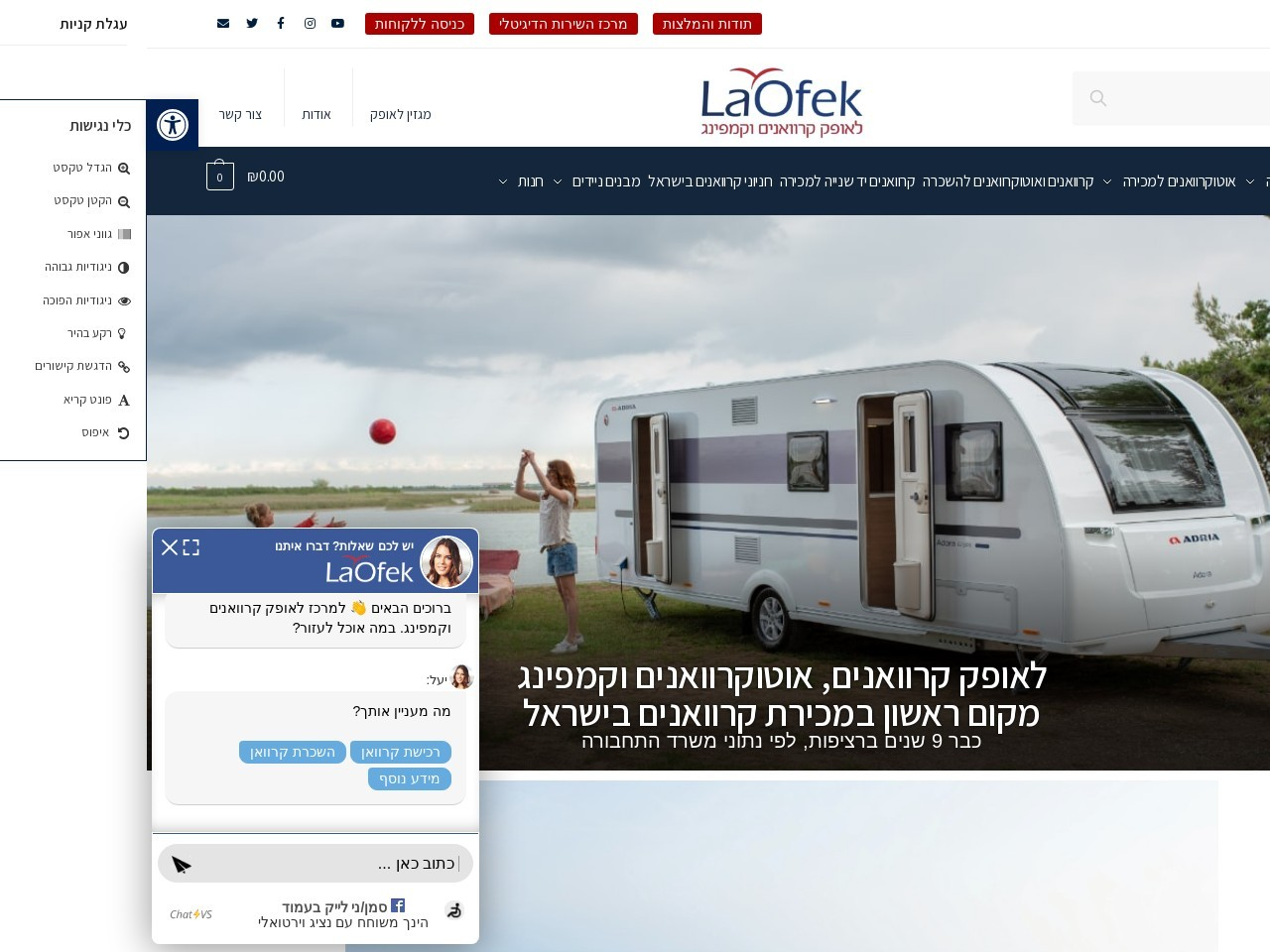 Screenshot of laofek.co.il