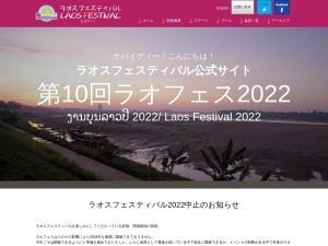 https://laos-festival.jp/