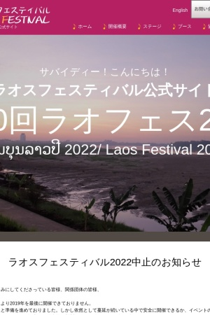Screenshot of laos-festival.jp