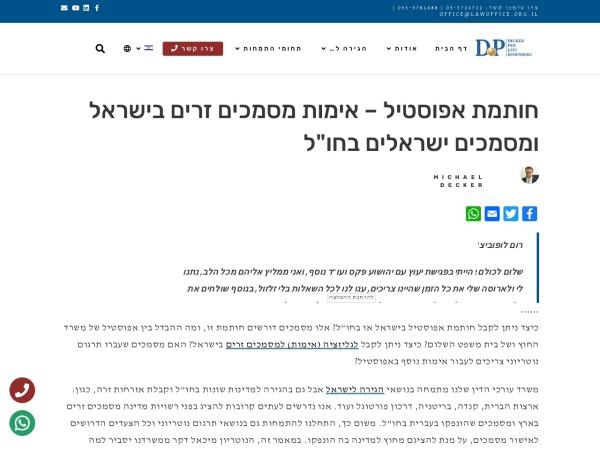 Screenshot of lawoffice.org.il