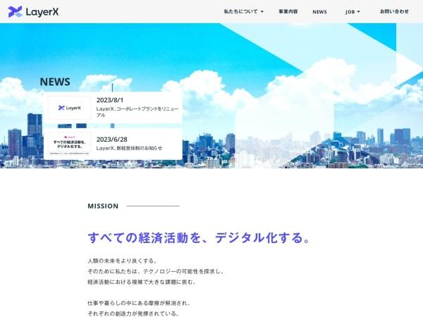 Screenshot of layerx.co.jp