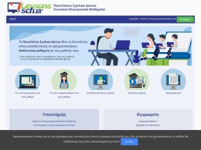Screenshot of lessons.sch.gr