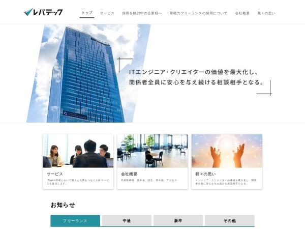 Screenshot of levtech.jp