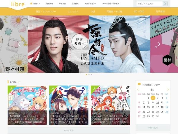 Screenshot of libre-inc.co.jp