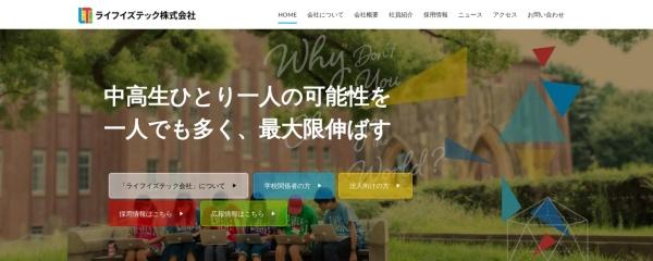 Screenshot of lifeistech.co.jp