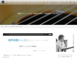福岡クラシックギター教室