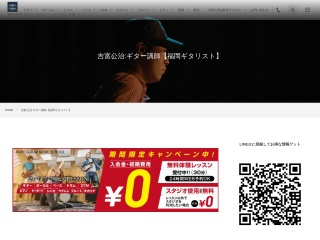 福岡クラシックギター講師吉富公治