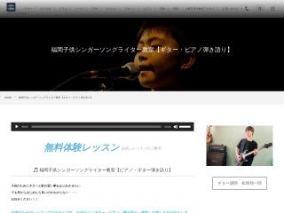 福岡市子供ギター弾き語り教室