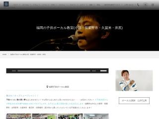 福岡子供ボーカル教室