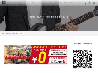 福岡ギター講師松尾領一郎