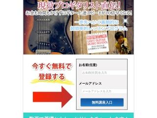 福岡オンラインギター教室