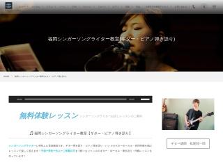井尻シンガーソングライター教室