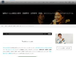 福岡ボーカル教室