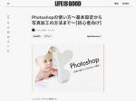 https://liginc.co.jp/web/design/photoshop/105768