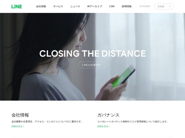 Screenshot of linecorp.com
