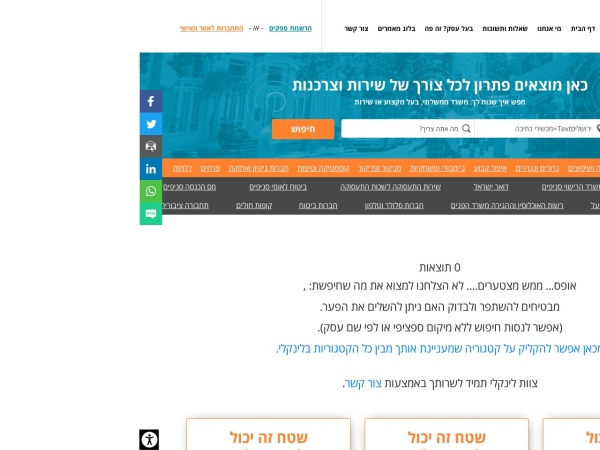 Screenshot of linkly.co.il