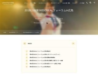 20191109第58回OSEALフォーラムin広島