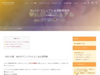 MyLCIマニュアル