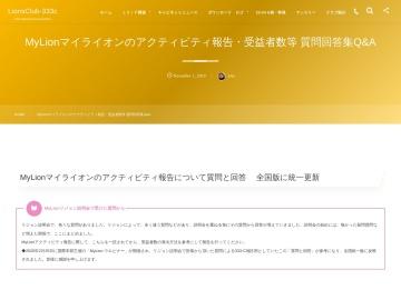 MyLionアクティビティ報告、受益者数がわからん! 回答集