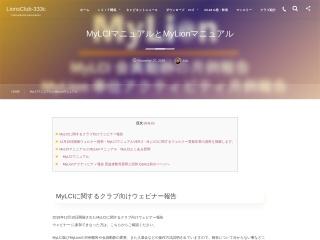 MyLCIに関するクラブ向けウェビナー報告とMyLCIマニュアルとMyLionマニュアル