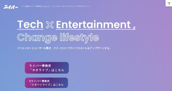 Screenshot of livestreamers.co.jp