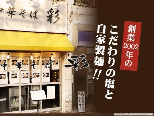 合同会社SAI(中華そば彩)