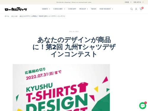 Screenshot of local-t.com