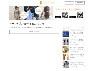 https://locari.jp/posts/22415