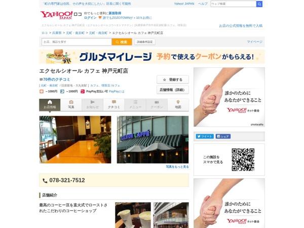 Screenshot of loco.yahoo.co.jp