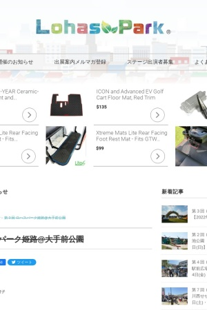 Screenshot of lohas-park.jp